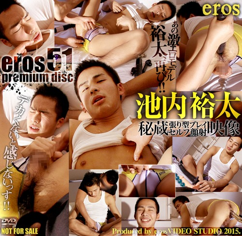 EROP51