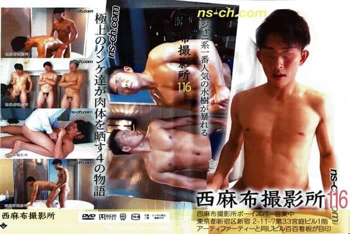 NSCH116